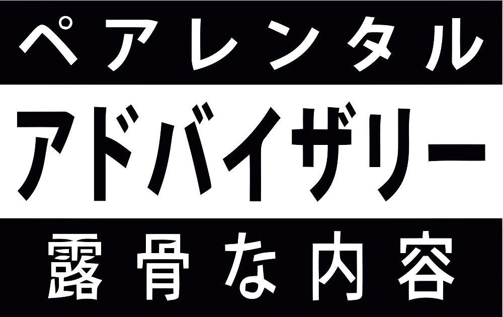 Parental advisory black. In japanese