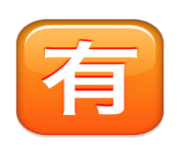 ios emoji squared cjk unified ideograph 6709