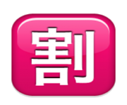 ios emoji squared cjk unified ideograph 5272