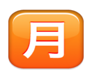 ios emoji squared cjk unified ideograph 6708
