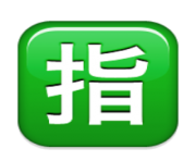 ios emoji squared cjk unified ideograph 6307