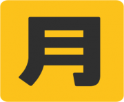 emoji android squared cjk unified ideograph 7